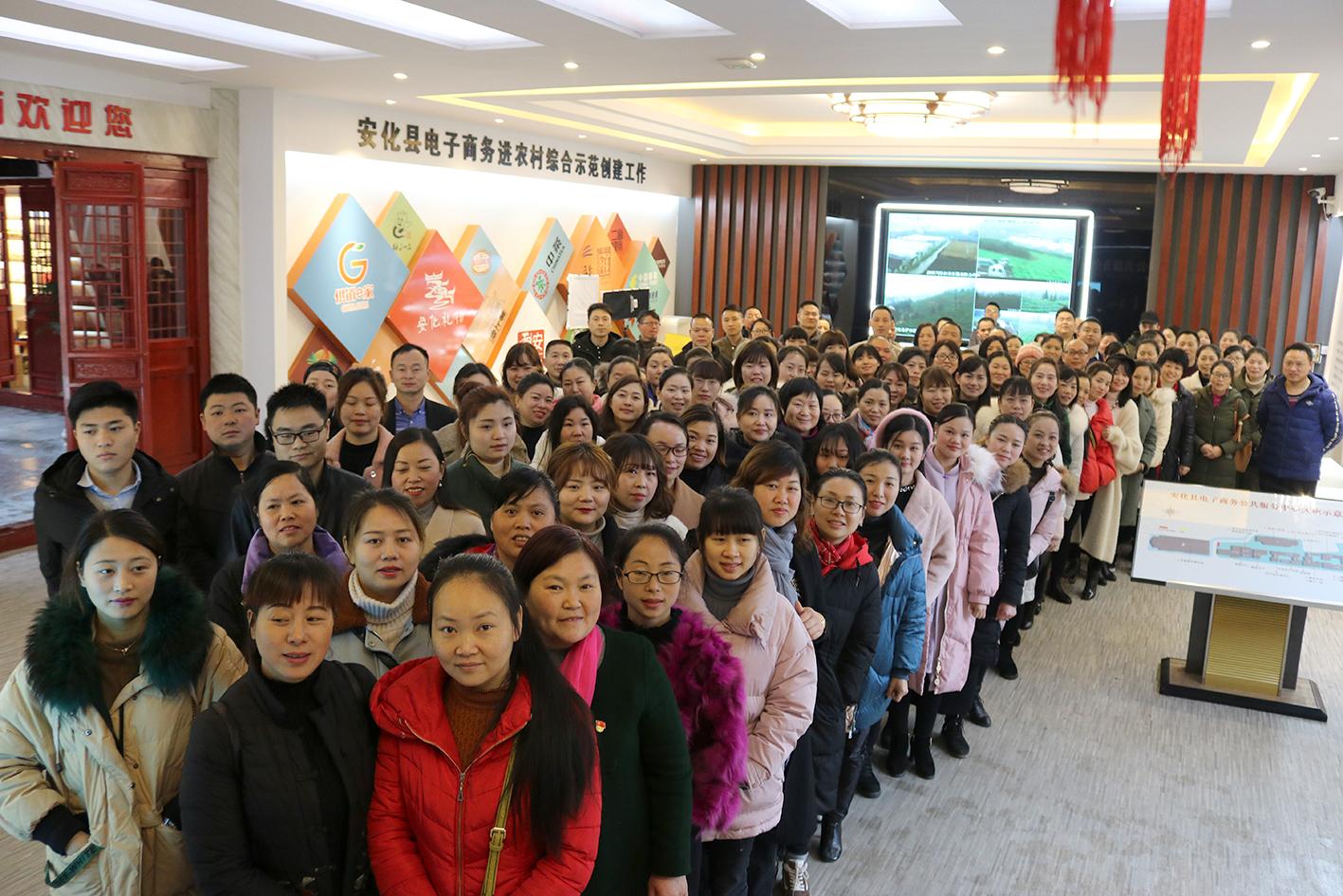 繁星流动,和你同路——安化县第三期电商创业培训班开班