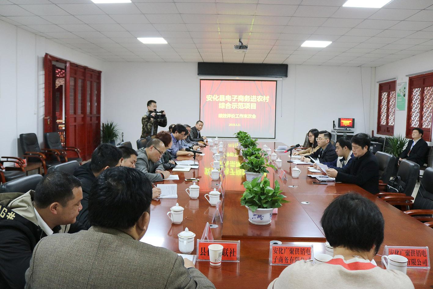 安化县电子商务进农村综合示范项目绩效评价结束