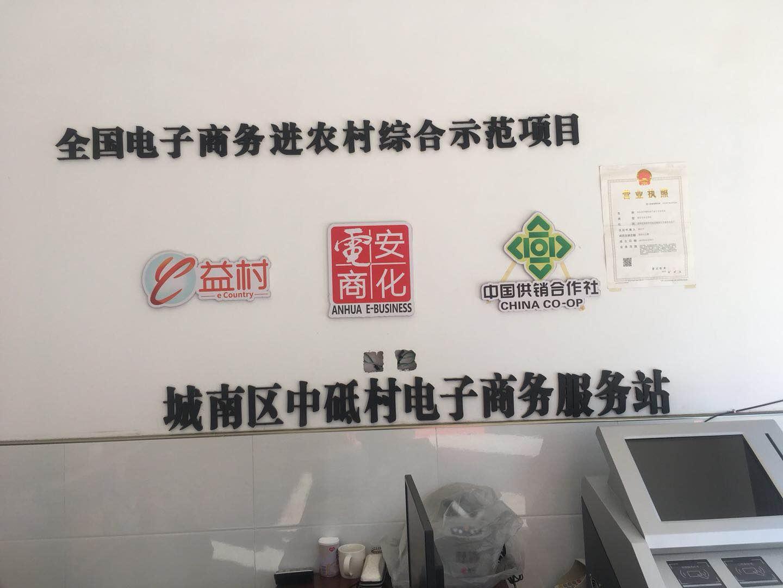 城南区中砥村电商服务站