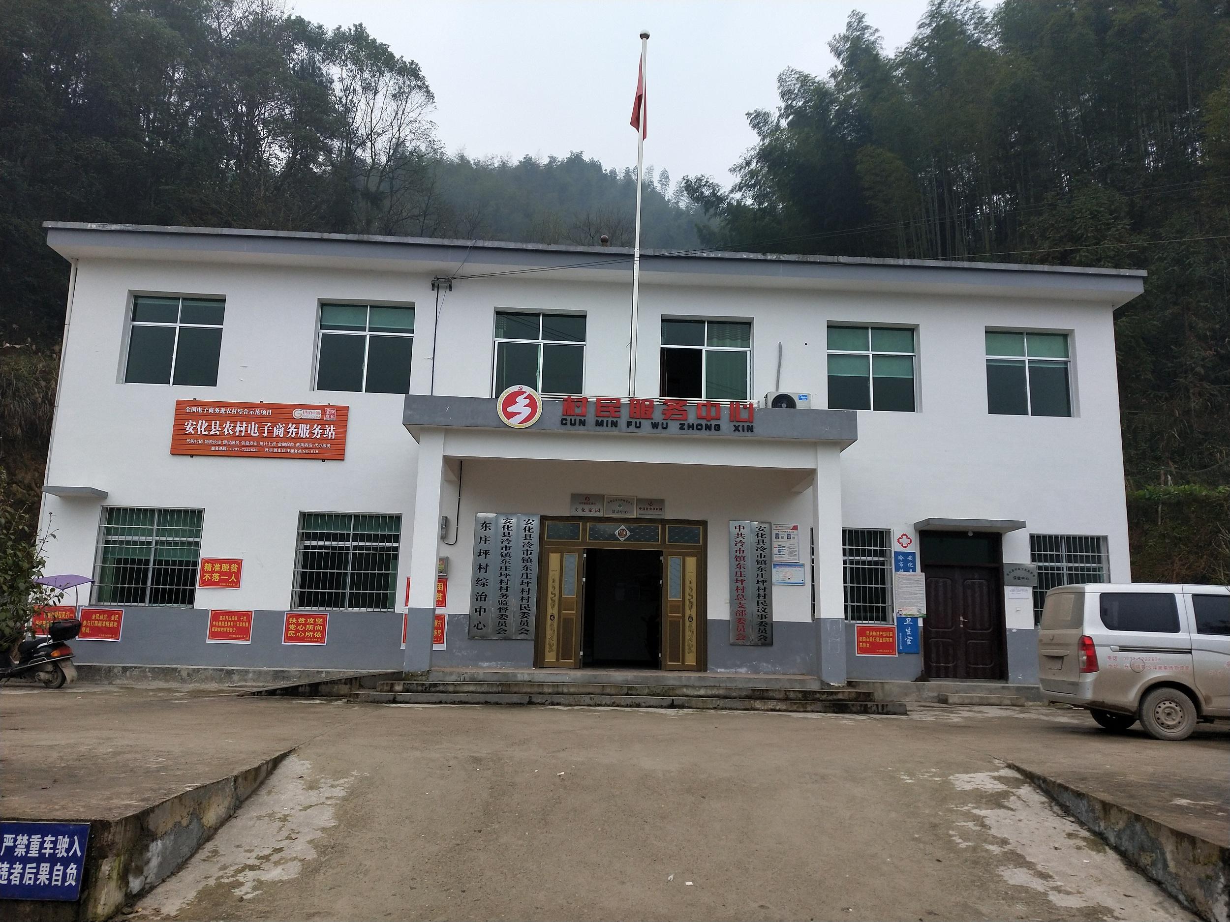 冷市镇东庄坪村电商服务站