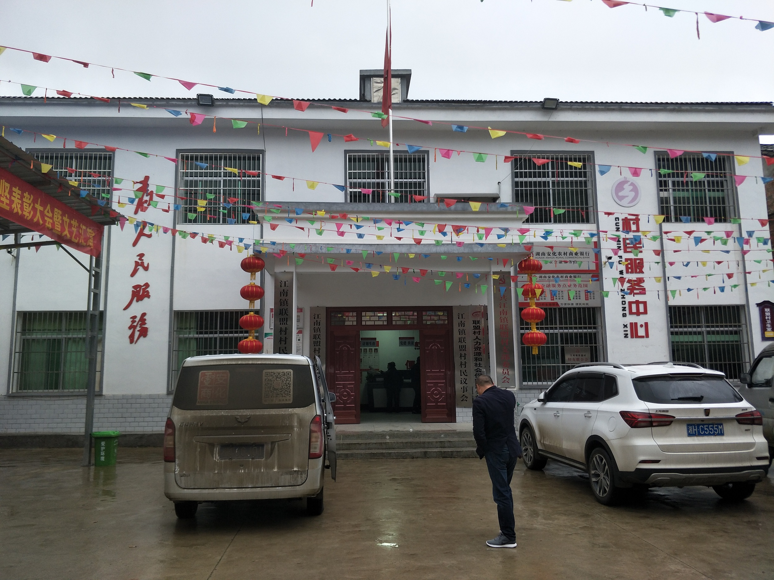 江南镇联盟村电商服务站