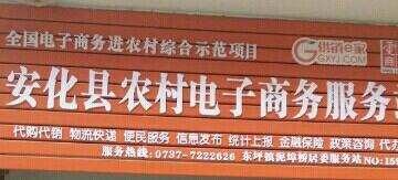 东坪镇泥埠桥村电商服务站