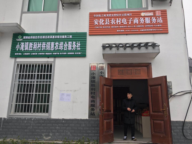小淹镇胜利村电商服务站