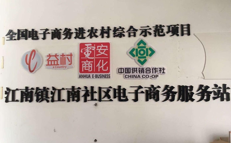 江南镇江南社区电商服务站