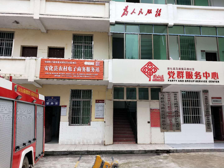 马路镇马路社区电商服务站