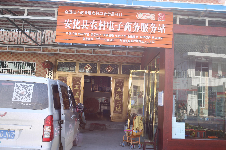 龙塘乡和睦村电商服务站