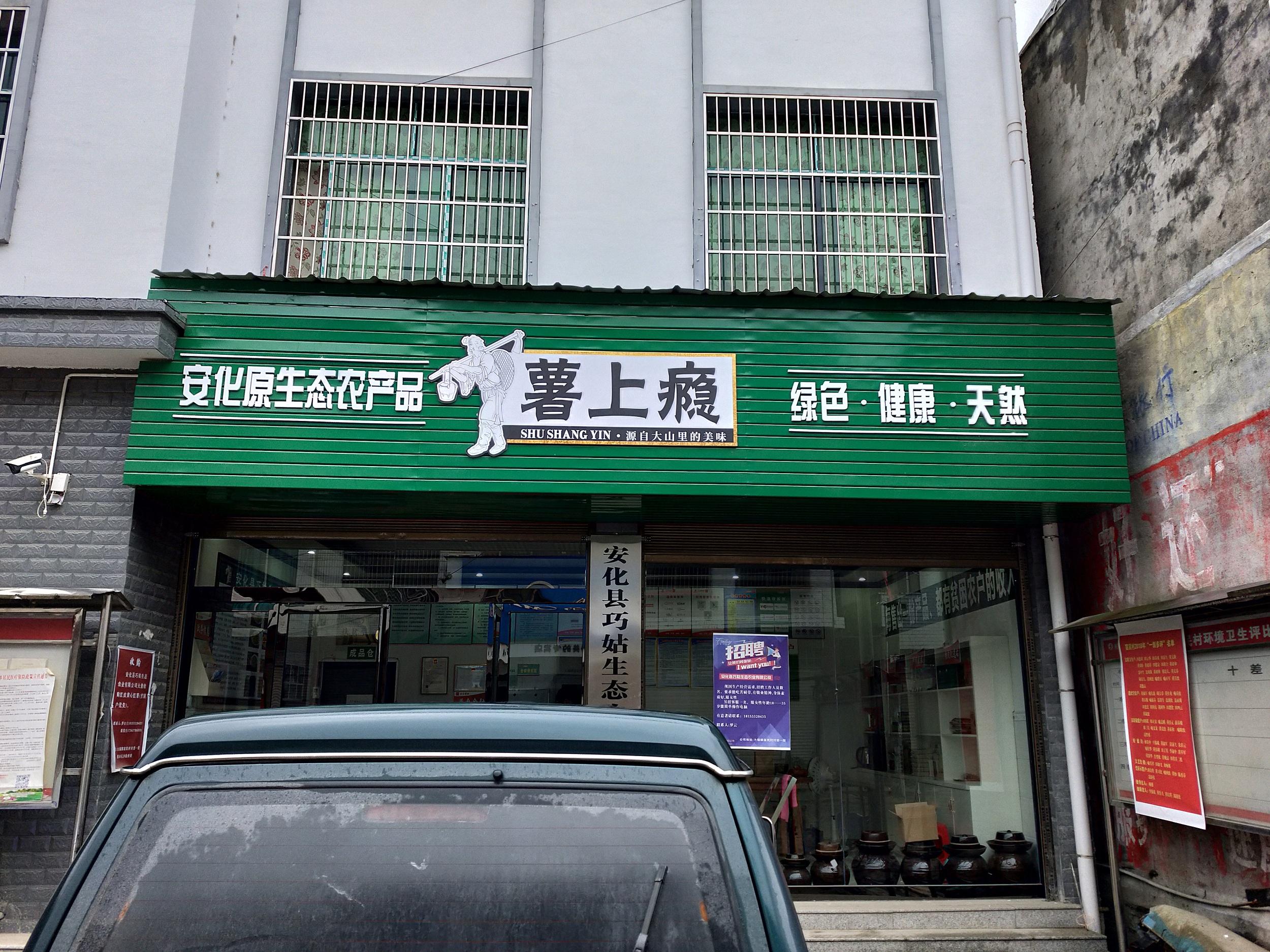 大福镇富民村电商服务站